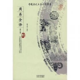 周易全译(中国历代名著全译丛书)