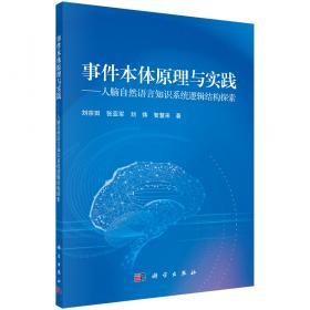 事件相关电位基础(第二版)(脑科学与心理科学研究的利器。李红,刘嘉,周晓林联袂推荐)