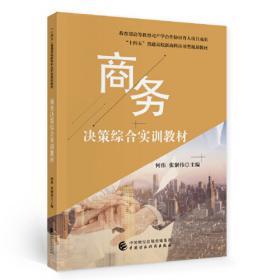 商务圣经:《论语》与算盘