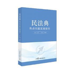 民法案例分析教程(第五版)(新编21世纪法学系列教材)