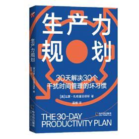 生产与动作管理:英文版,第8版