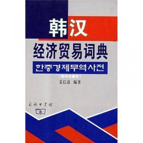 韩汉外贸实务会话