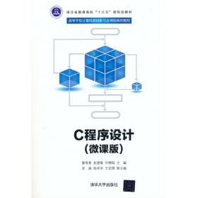 C程序设计语言:第二版