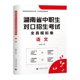 2022版安徽省分类招生和对口招生考试复习教材·英语