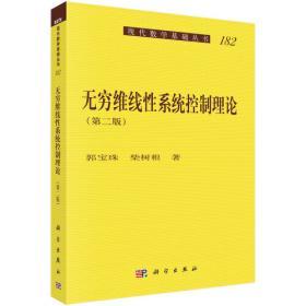 无穷边值问题解的递减--无界域中的拟线性椭圆和抛物方程(俄文版)/国外优秀数学著作原版系列