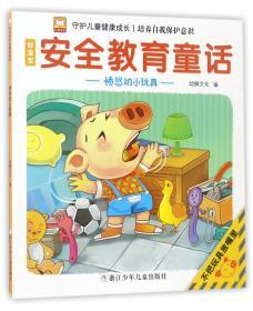 儿童热搜新十万个为什么(共8册)