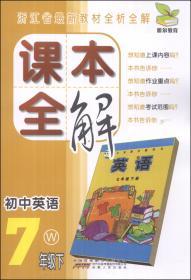 跟我学:英语(八年级下最新版R)