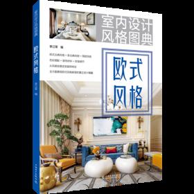 家居装修从入门到精通(设计实战指南  施工实战指南 两册)