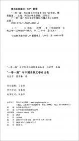中国泰戈尔学建构关键问题研究