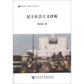 居安思危·世界社会主义小丛书:毛泽东与马克思主义中国化
