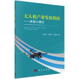 无人机遥感数据处理与实践