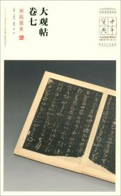 大观茶论(外二种):中华生活经典