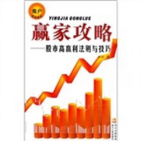 股海掘金:股市四维分析方法及运用