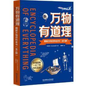 万物里的科学(共6册)