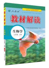 英语同步阅读:七年级下册