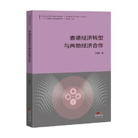 香港企业购并经典