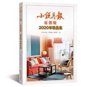 2000年中国年度最佳短篇小说:漓江版·年选系列丛书