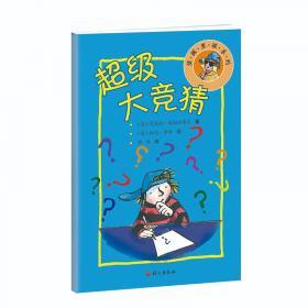 超级宝贝潜能大开发(训练篇)(5-6岁)