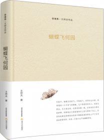 吃的品味-黍庵集·王祥夫作品