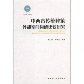 华北传统单檐歇山建筑大木结构体系演变