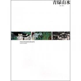 当代中国画库·人物套装共28册