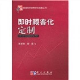 生产与运作管理(第五版)