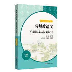 2021秋名师教语文:深度解读与学习设计高中选择性必修上册