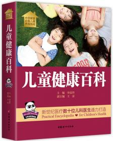 Pediatrics(儿科学)(第2版/本科儿科/配增值)