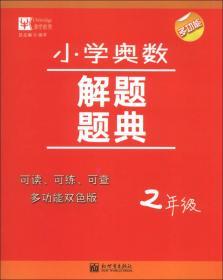 小学同步奥数天天练  二年级 2年级下(全彩版)(苏教版)