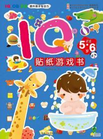 IQ家教启蒙:如何开发孩子的学习潜能
