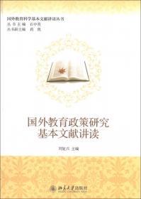 高等学校教师岗前培训高等教育法规概论