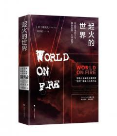 美丽新世界:《世界人权宣言》诞生记