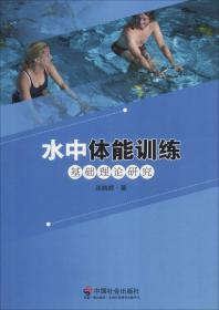 水中健身操(初级)