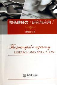 教育理论——全国各类成人高考复习考试辅导教材.专科起点升本科(高教2005年版.第3版)