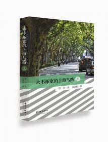 在上海寻找上海