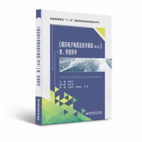 模拟集成电路设计精粹:Analog Design Essentials