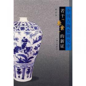 画说中华文化形象.中华陶瓷