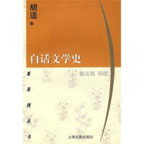 中国近三百年学术史论