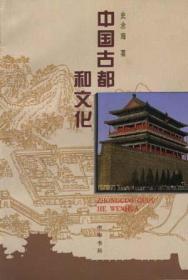 中国古都和文化