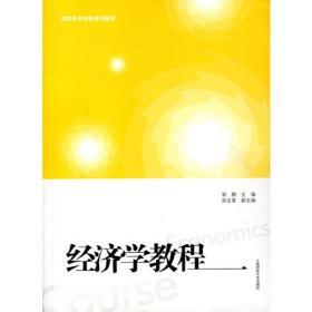 佛国记注释:佛教文化通俗读物丛书