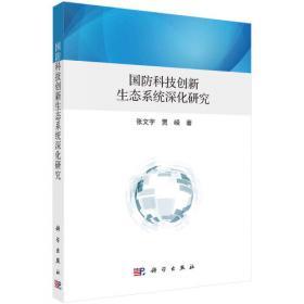 国防科技著作精品译丛·网电空间安全系列:电子战