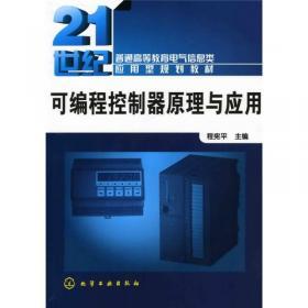 机电传动与控制(第五版)