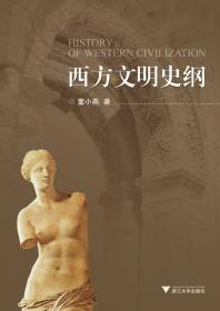 西方文明:精神与制度的变迁