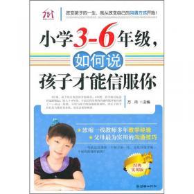 1-2年级,塑造孩子一生的关键