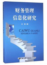 上海法学文库:风险社会下医疗安全的刑法保护