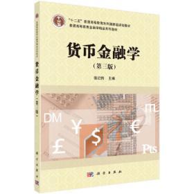 货币的真相:货币规则如何改变你的生活