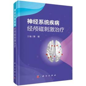 神经科学学科路线图