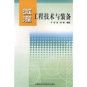 微灌系统遗传算法优化设计理论与应用