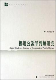 挪用公款和挪用资金犯罪判解