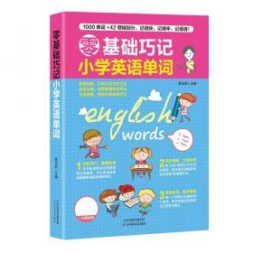 自然拼读学好小学英语